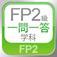 icon fp2 2014年7月23日iPhone/iPadアプリセール カメラ翻訳アプリ「Yomiwa」が値引き!